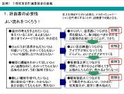 経営革新計画書策定支援研修